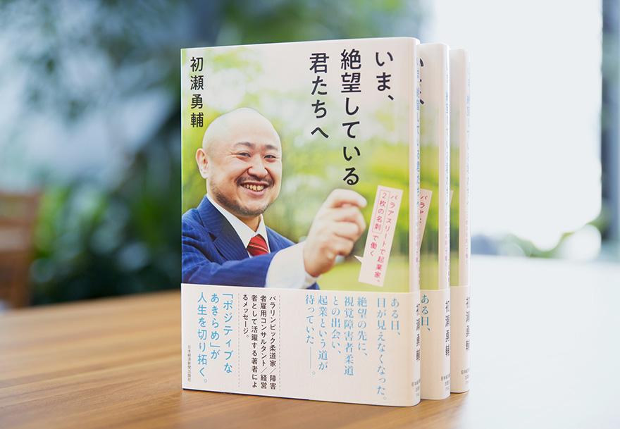 初瀬勇輔の著書「いま、絶望している君たちへ」の写真