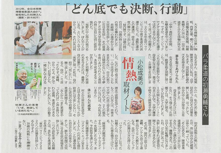 北國新聞に掲載された部分を切り抜いた画像