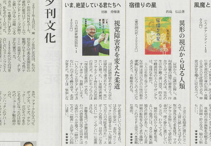 日経新聞に掲載された部分を切り抜いた画像