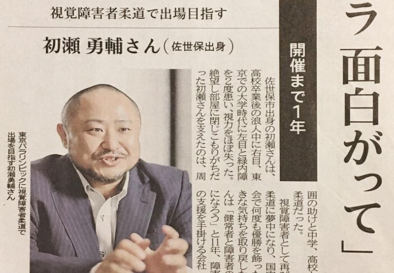 長崎新聞に掲載された部分を切り抜いた画像