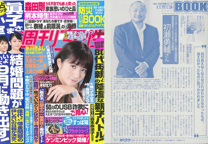 週刊女性(9月10日号)の表紙と掲載された部分を切り抜いた画像