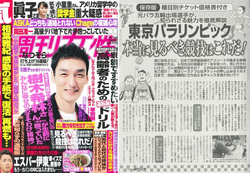 週刊女性(9月17日号)の表紙と掲載された部分を切り抜いた画像