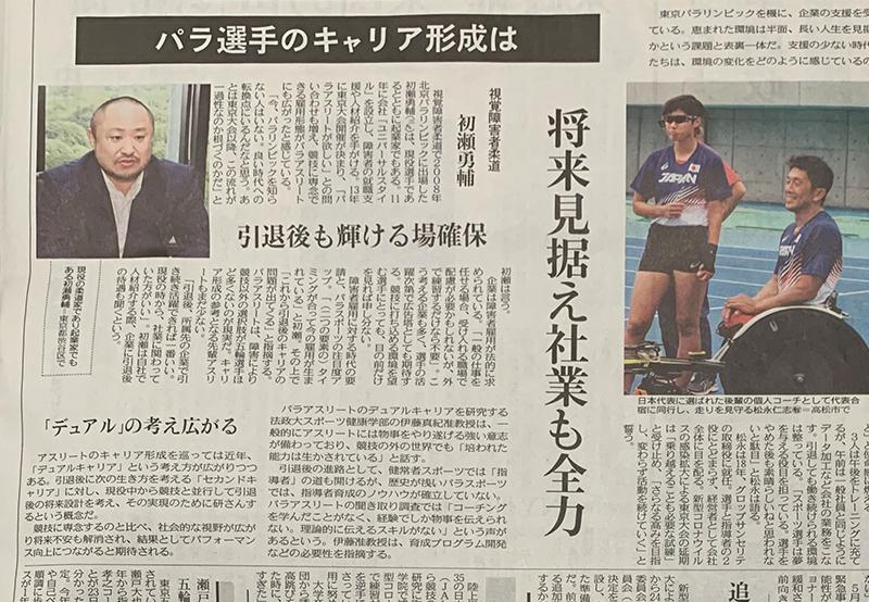 東京新聞に掲載された部分を切り抜いた画像