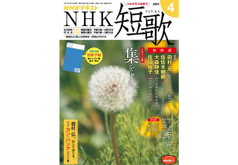 NHK短歌(2021年4月号)の表紙